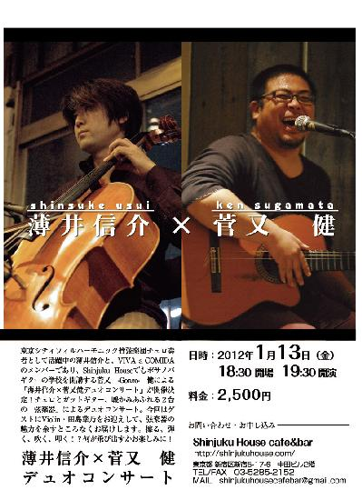 20110113_SH.jpg